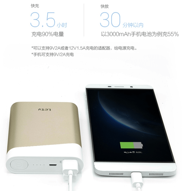 letv-powerbank-2