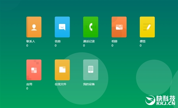 cloud-meizu-menu