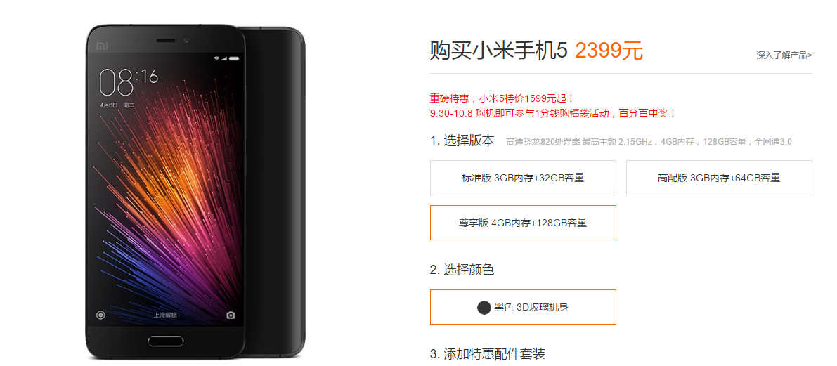 xiaomi-mi5-ceramic-edition-discontinued-ceramica-pro