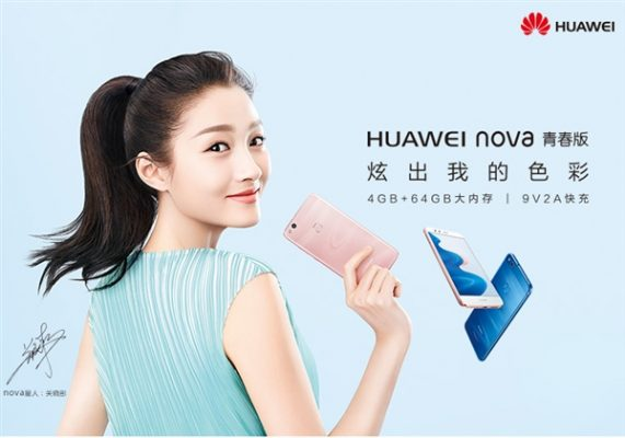 huawei-nova-youth-edition-p10-lite-ufficiale